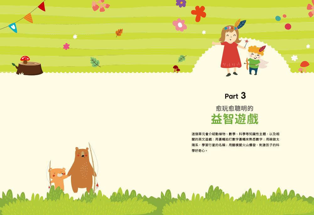 世界第一好玩親子遊戲英語:80個邊玩邊學好英文的會話奇蹟 (附MP3 CD與QR Code)-preview-8