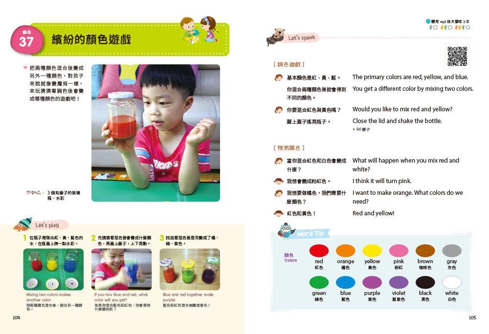 世界第一好玩親子遊戲英語:80個邊玩邊學好英文的會話奇蹟 (附MP3 CD與QR Code)-preview-9