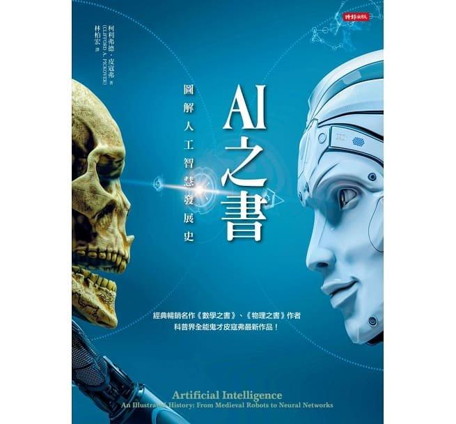 AI之書:圖解人工智慧發展史-preview-1