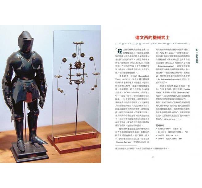 AI之書:圖解人工智慧發展史-preview-3