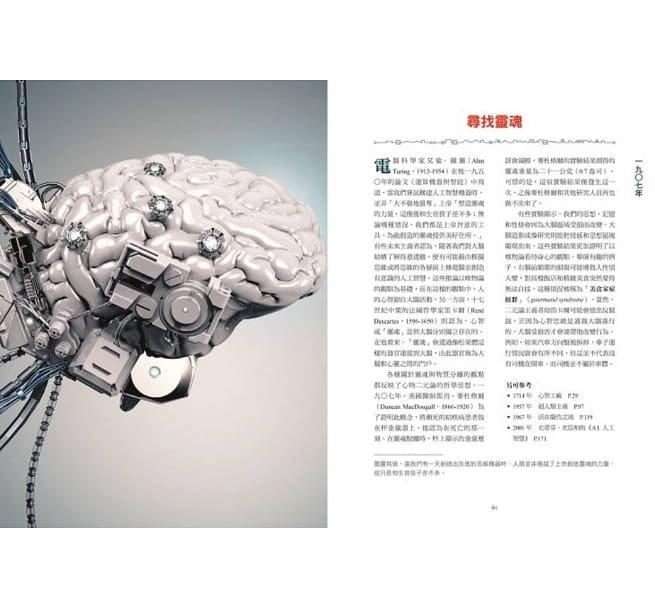 AI之書:圖解人工智慧發展史-preview-6