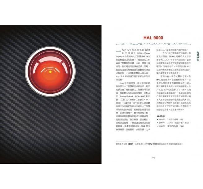 AI之書:圖解人工智慧發展史-preview-9