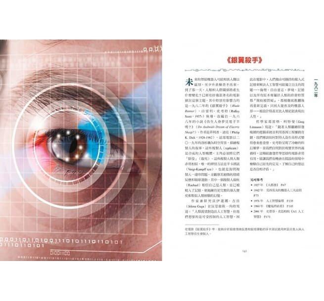 AI之書:圖解人工智慧發展史-preview-10
