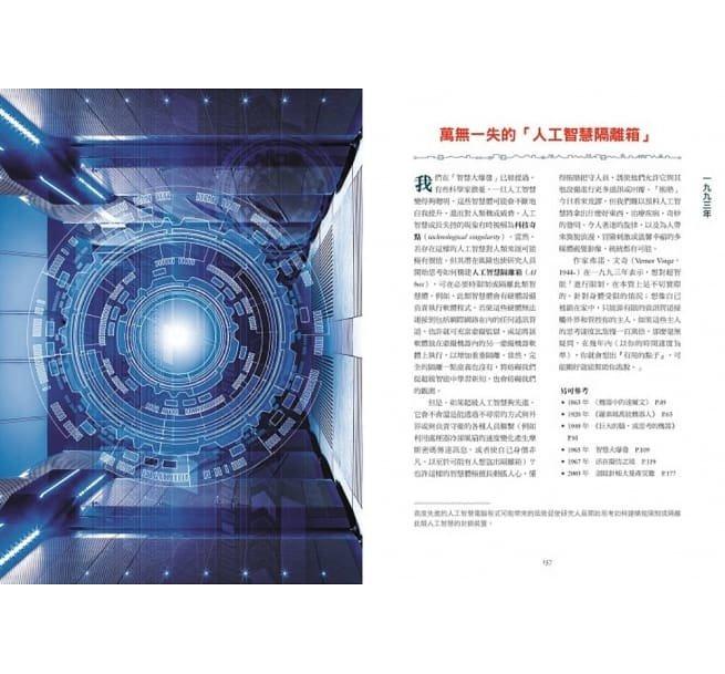 AI之書:圖解人工智慧發展史-preview-11