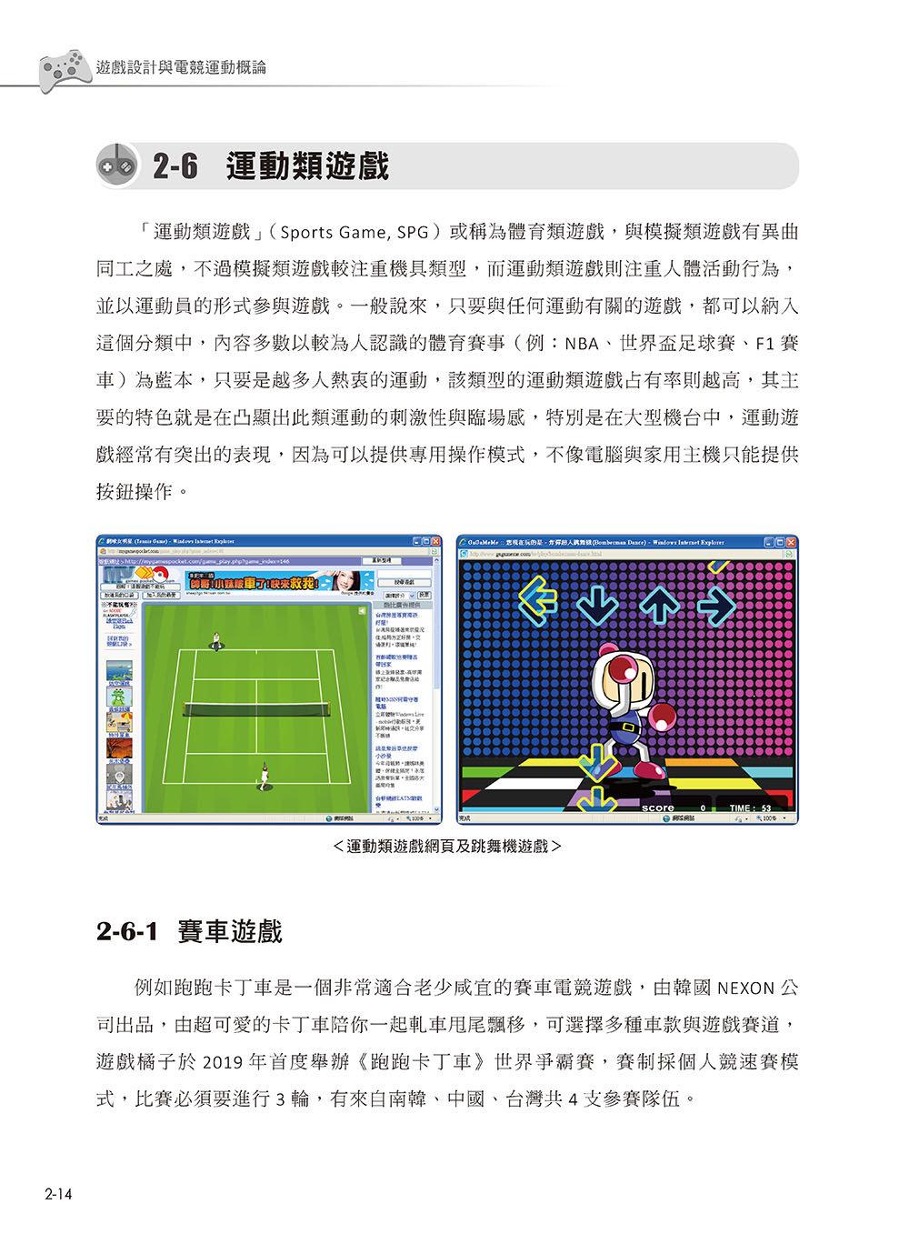遊戲設計與電競運動概論-preview-1