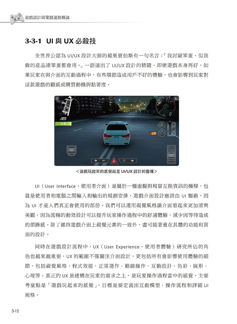 遊戲設計與電競運動概論-preview-4
