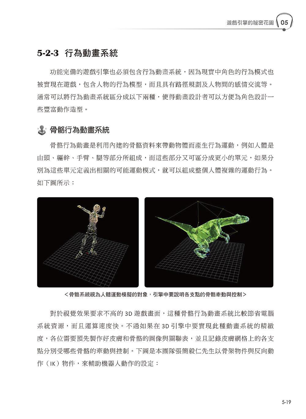 遊戲設計與電競運動概論-preview-5