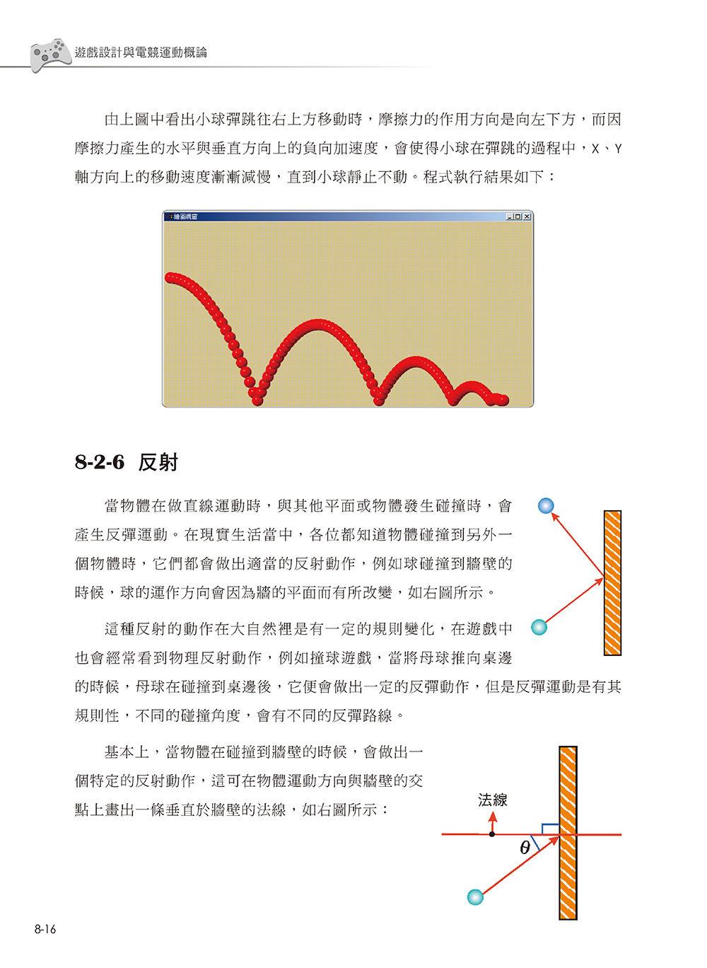 遊戲設計與電競運動概論-preview-11