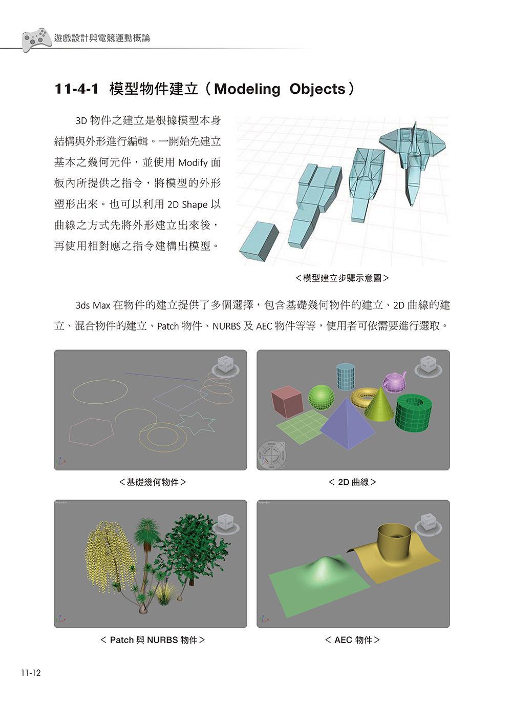 遊戲設計與電競運動概論-preview-13