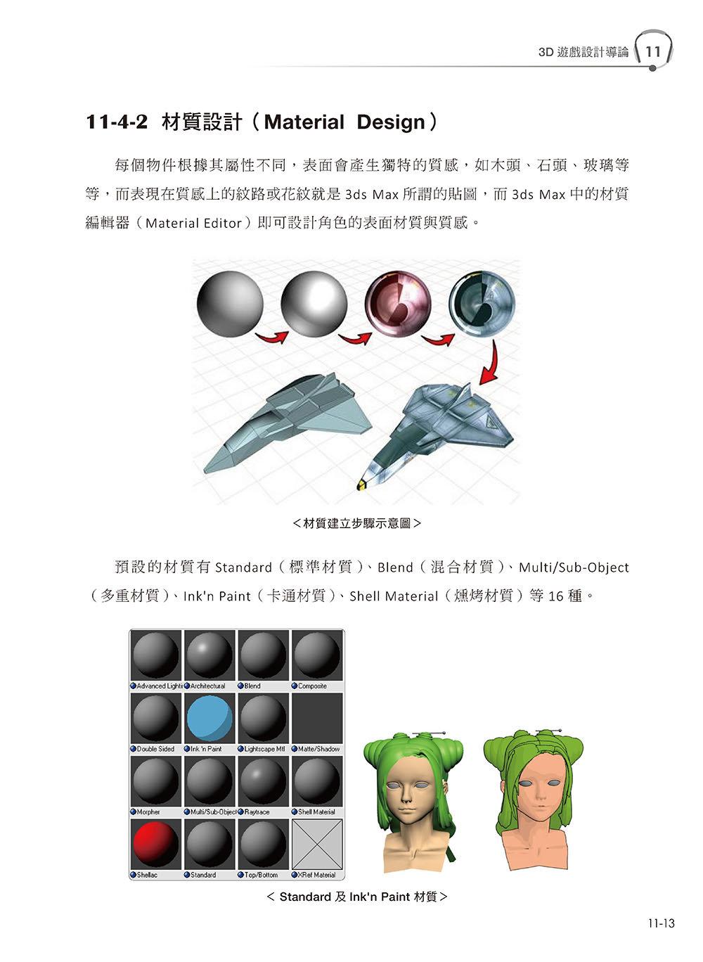 遊戲設計與電競運動概論-preview-14