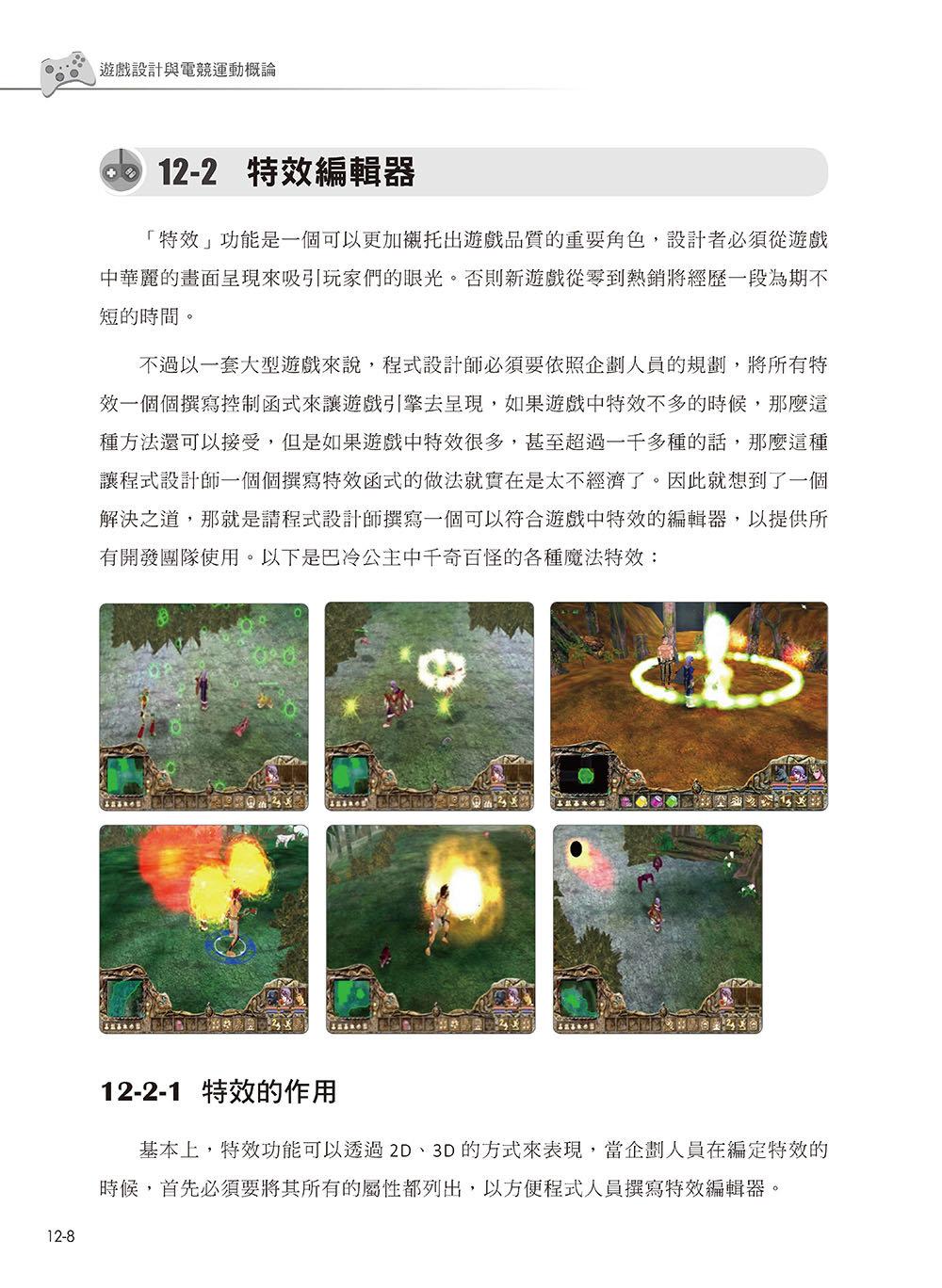 遊戲設計與電競運動概論-preview-15