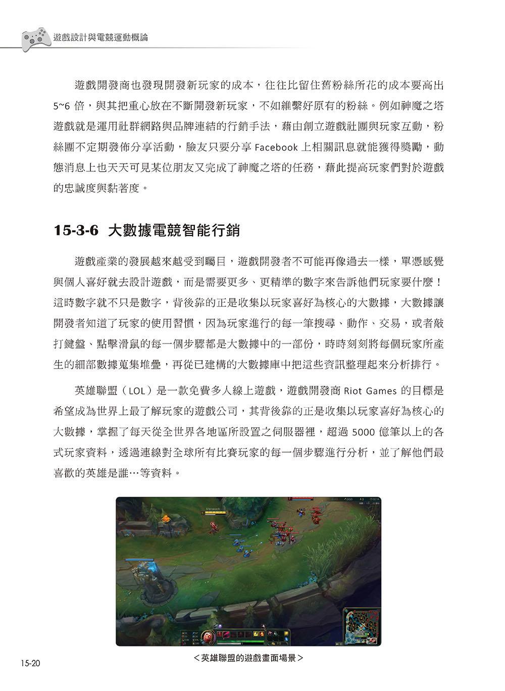 遊戲設計與電競運動概論-preview-19