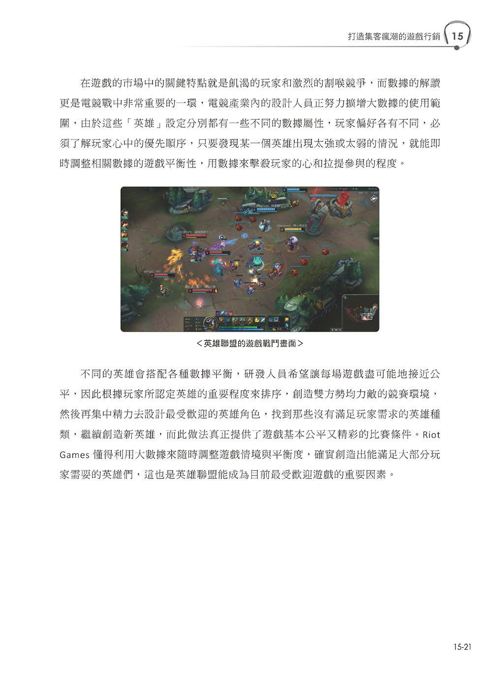 遊戲設計與電競運動概論-preview-20