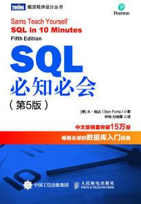 SQL 必知必會, 5/e (Sams Teach Yourself SQL in 10 Minutes a Day, 5/e)-preview-1