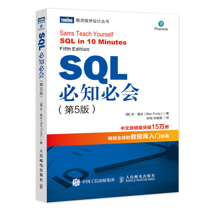 SQL 必知必會, 5/e (Sams Teach Yourself SQL in 10 Minutes a Day, 5/e)-preview-2