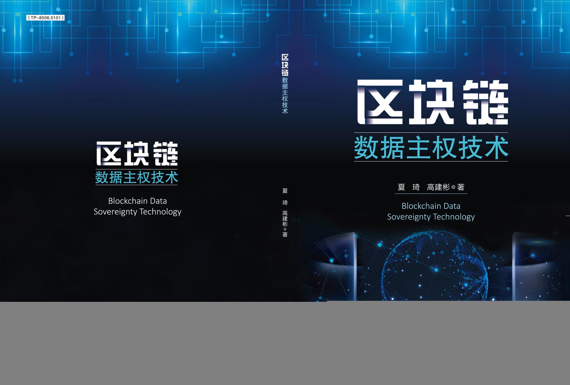區塊鏈數據主權技術-preview-1
