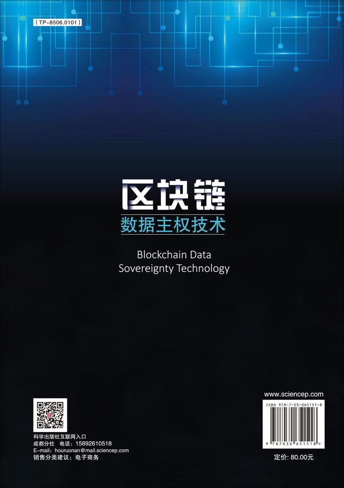 區塊鏈數據主權技術-preview-2