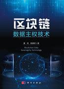 區塊鏈數據主權技術-preview-4