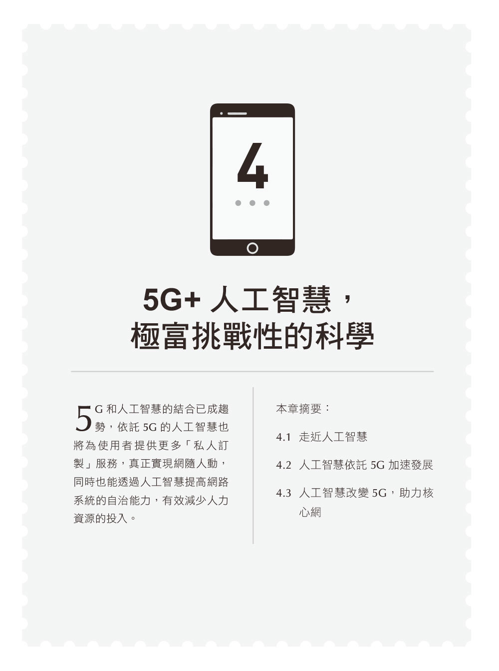 5G革命-preview-6