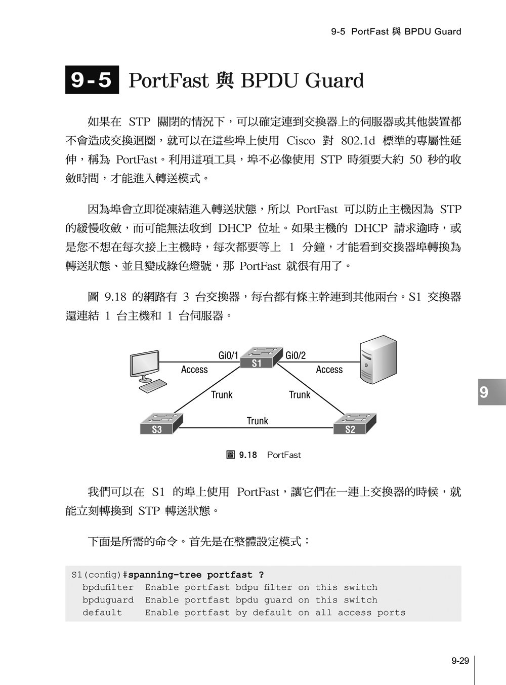 CCNA 網路認證教戰手冊 EXAM 200-301 (CCNA Certification Study Guide, Volume 2:Exam 200-301)-preview-2