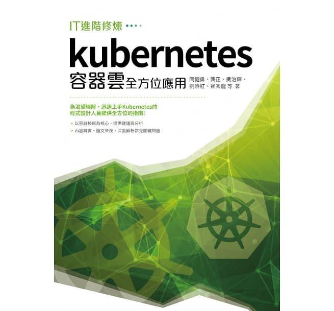 IT進階修煉:Kubernetes 容器雲全方位應用-preview-1