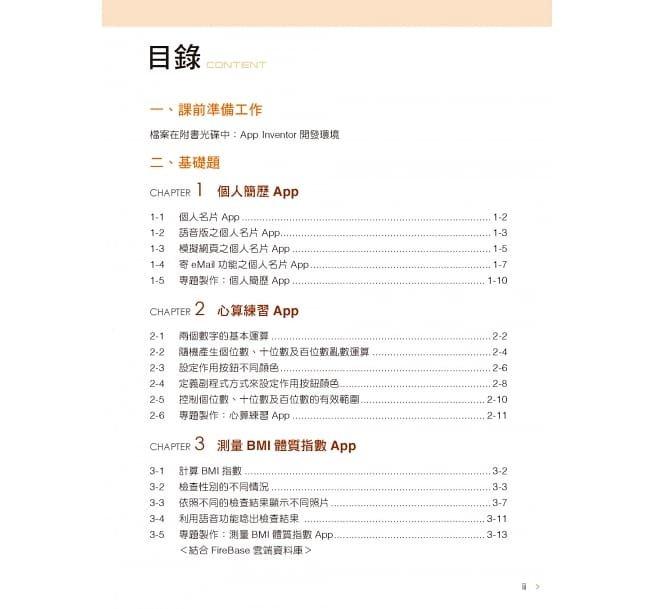 輕鬆學習 主題螺旋式教學 AppInventor 2 中文版-preview-2