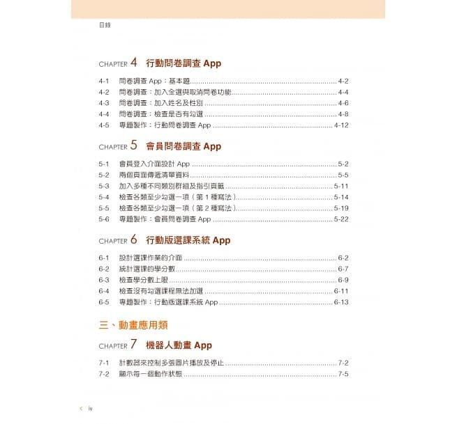 輕鬆學習 主題螺旋式教學 AppInventor 2 中文版-preview-3