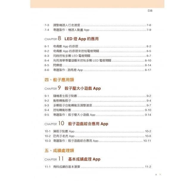 輕鬆學習 主題螺旋式教學 AppInventor 2 中文版-preview-4