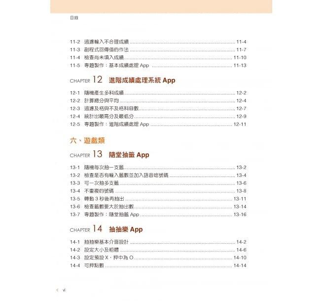 輕鬆學習 主題螺旋式教學 AppInventor 2 中文版-preview-5