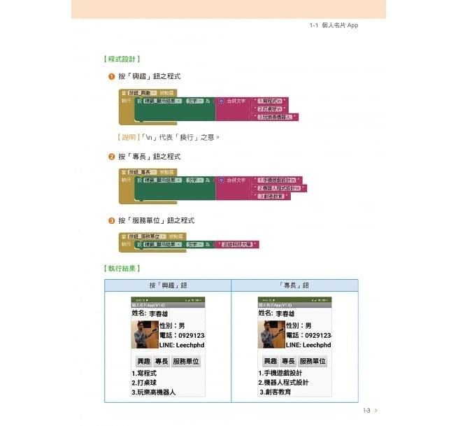 輕鬆學習 主題螺旋式教學 AppInventor 2 中文版-preview-6