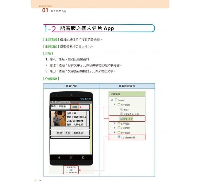 輕鬆學習 主題螺旋式教學 AppInventor 2 中文版-preview-7