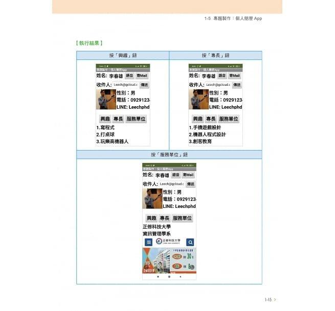 輕鬆學習 主題螺旋式教學 AppInventor 2 中文版-preview-9
