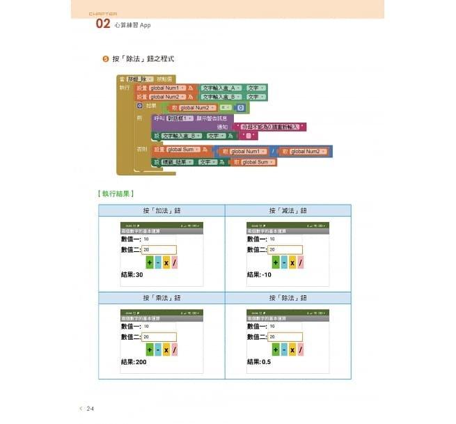 輕鬆學習 主題螺旋式教學 AppInventor 2 中文版-preview-10