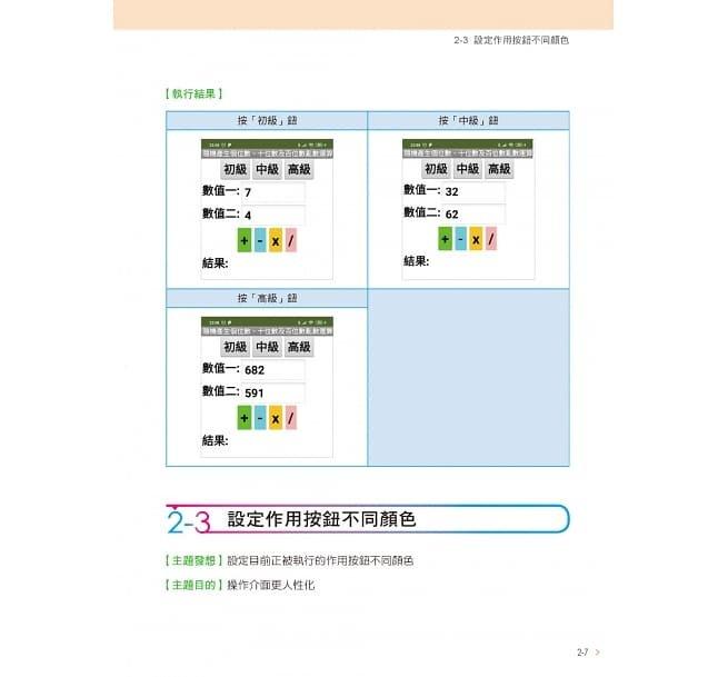 輕鬆學習 主題螺旋式教學 AppInventor 2 中文版-preview-11