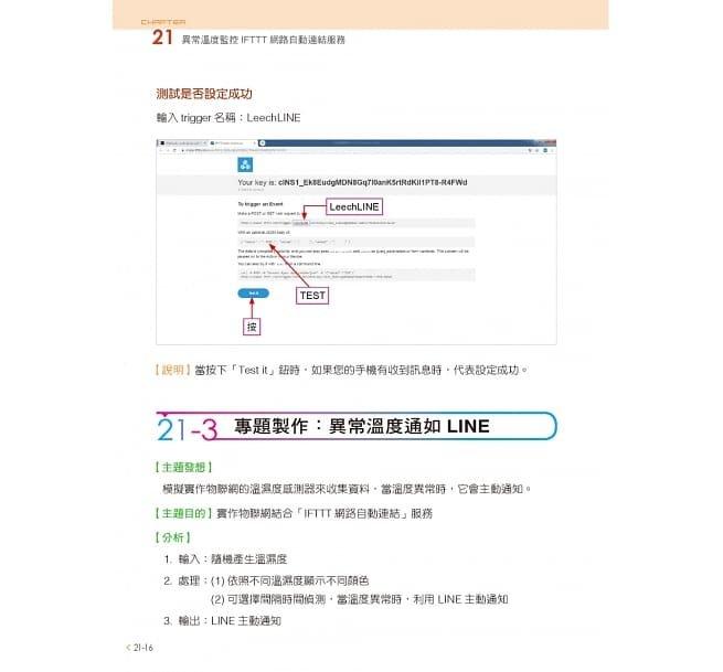 輕鬆學習 主題螺旋式教學 AppInventor 2 中文版-preview-12