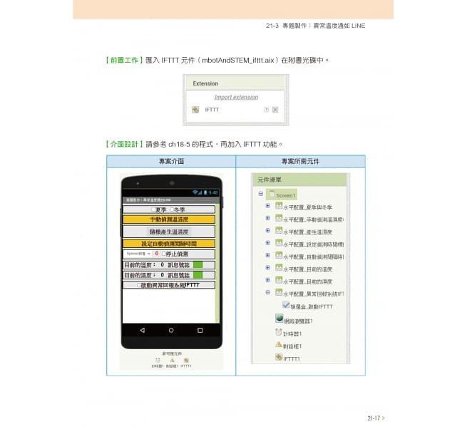 輕鬆學習 主題螺旋式教學 AppInventor 2 中文版-preview-13