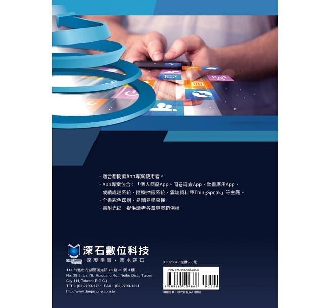 輕鬆學習 主題螺旋式教學 AppInventor 2 中文版-preview-15