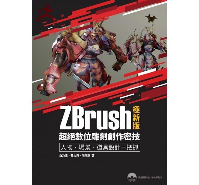 ZBrush 極新版:超絕數位雕刻創作密技 人物、場景、道具設計一把抓-preview-1