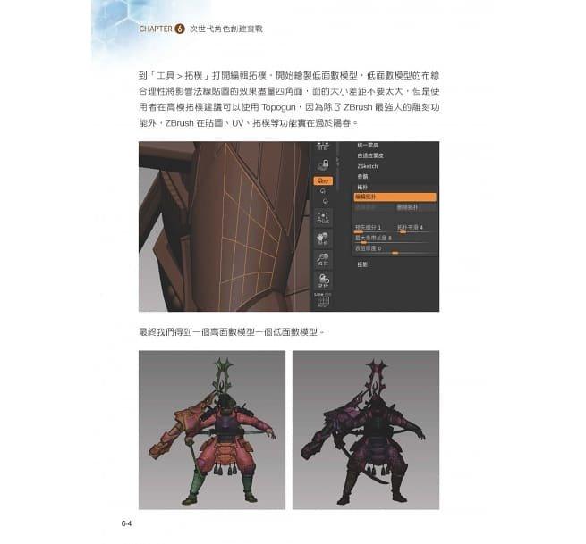 ZBrush 極新版:超絕數位雕刻創作密技 人物、場景、道具設計一把抓-preview-9