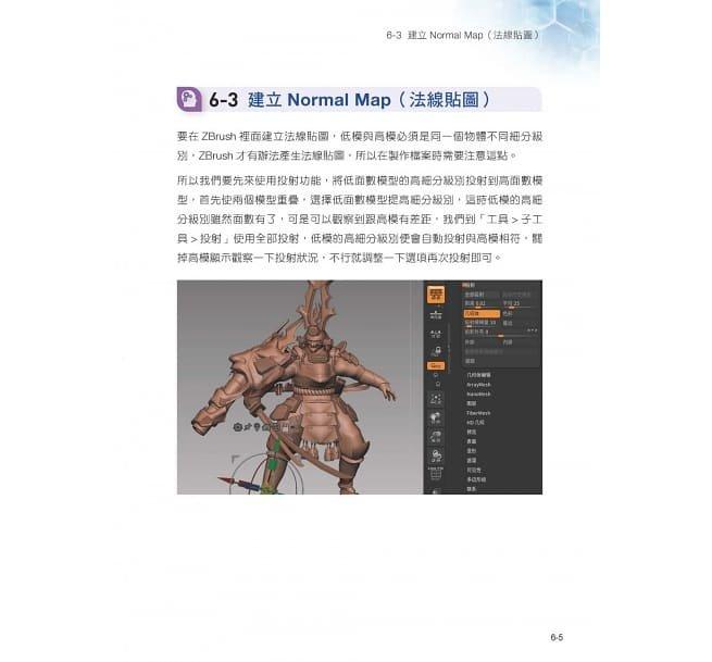 ZBrush 極新版:超絕數位雕刻創作密技 人物、場景、道具設計一把抓-preview-10