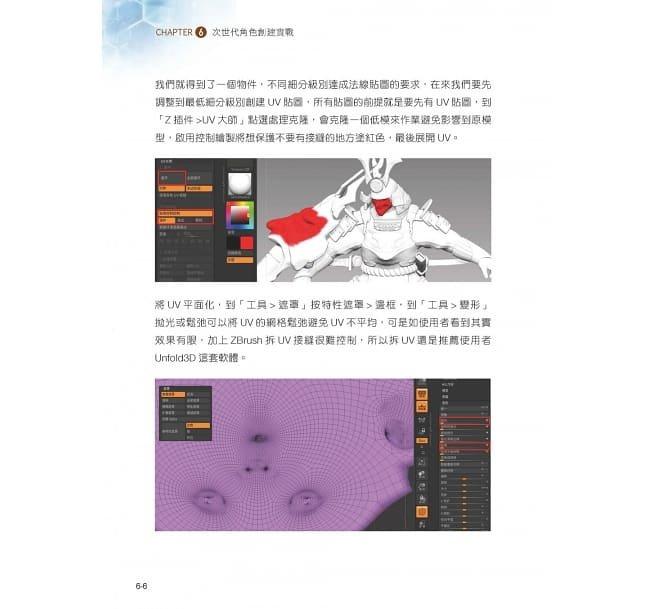 ZBrush 極新版:超絕數位雕刻創作密技 人物、場景、道具設計一把抓-preview-11