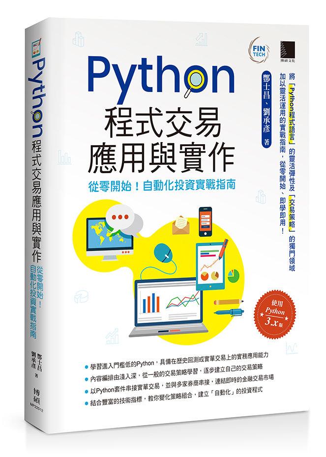 Python 程式交易應用與實作:從零開始!自動化投資實戰指南-preview-1