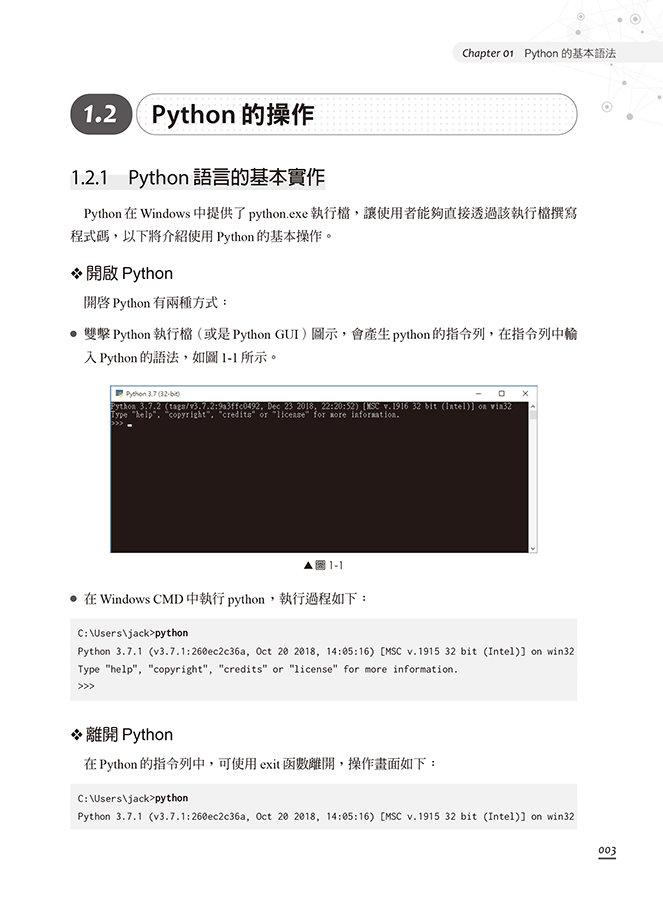 Python 程式交易應用與實作:從零開始!自動化投資實戰指南-preview-2