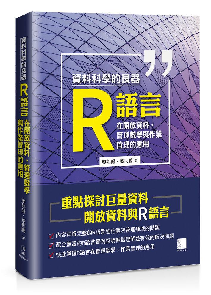 資料科學的良器:R語言在開放資料、管理數學與作業管理的應用-preview-1