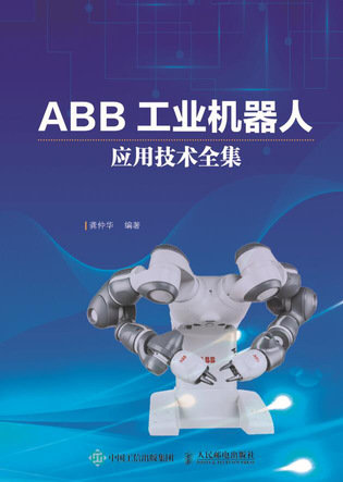 ABB 工業機器人應用技術全集-preview-1