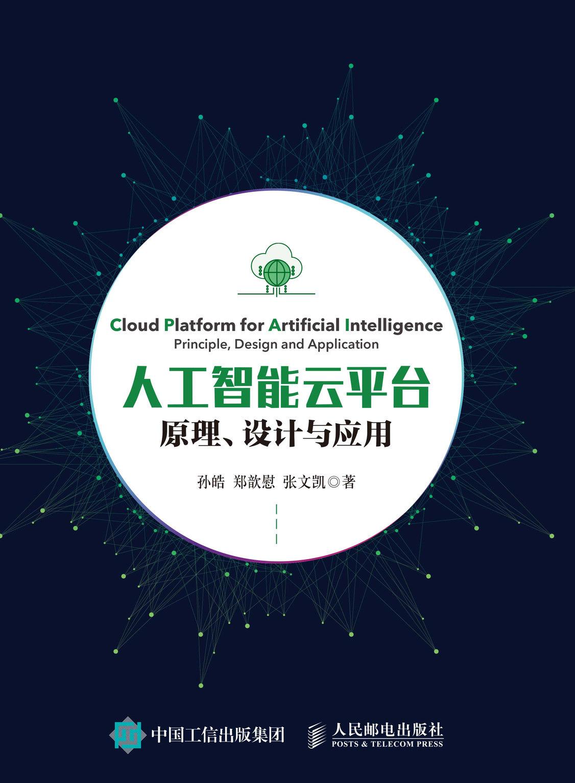 人工智能雲平臺 原理、設計與應用-preview-1