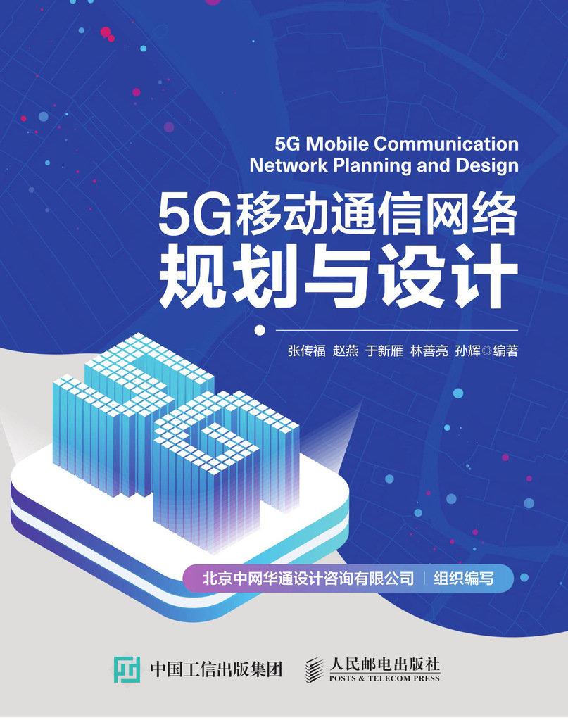 5G 移動通信網絡規劃與設計-preview-1