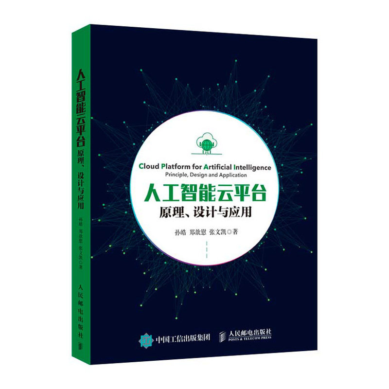 人工智能雲平臺 原理、設計與應用-preview-2