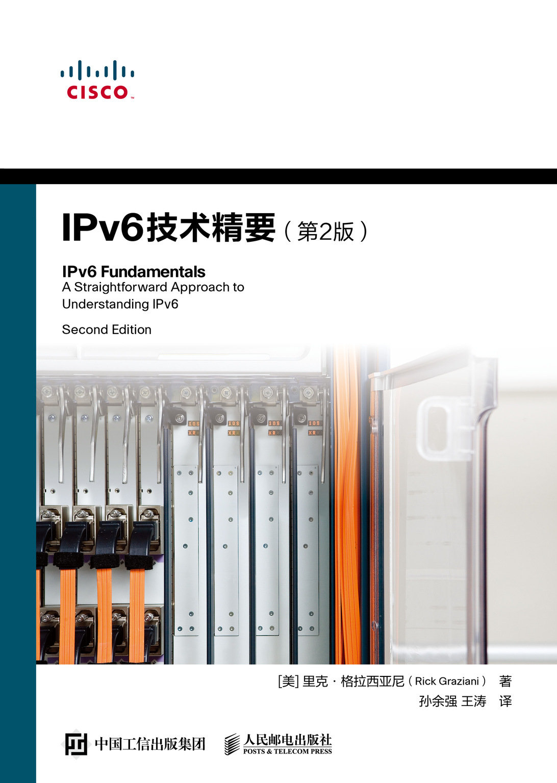 IPv6技術精要 第2版-preview-1