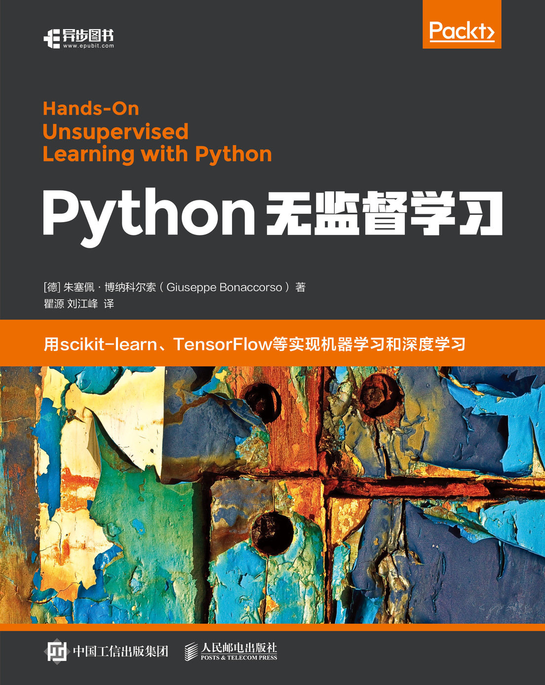 Python 無監督學習 (Hands-On Unsupervised Learning with Python)-preview-1